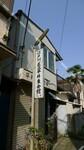 平井東会館