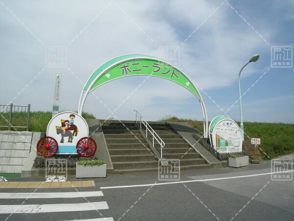 篠崎ポニーランド