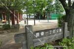 鹿骨一丁目公園