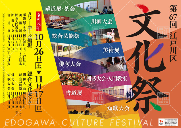 第67回江戸川区文化祭
