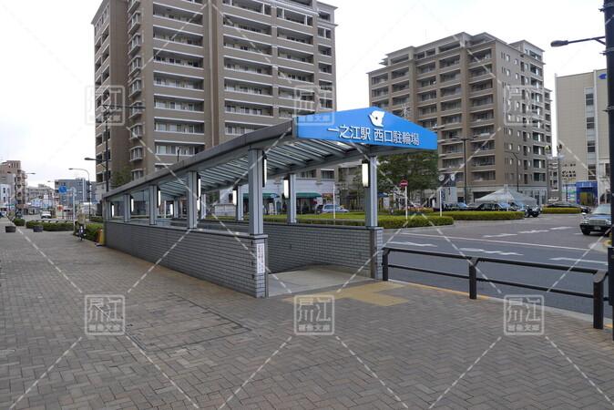 一之江駅西口駐輪場