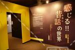 郷土資料室企画展「感じる!!昔話の世界」