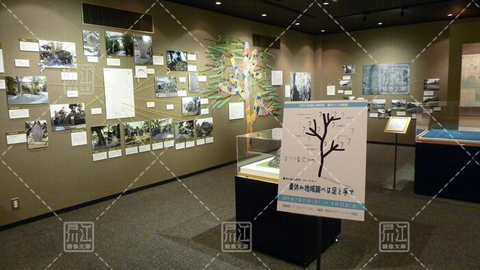 郷土資料室企画展「夏休みの地域調べは足と手で」