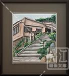 参道の豆腐料理家(落語「大山詣り」)