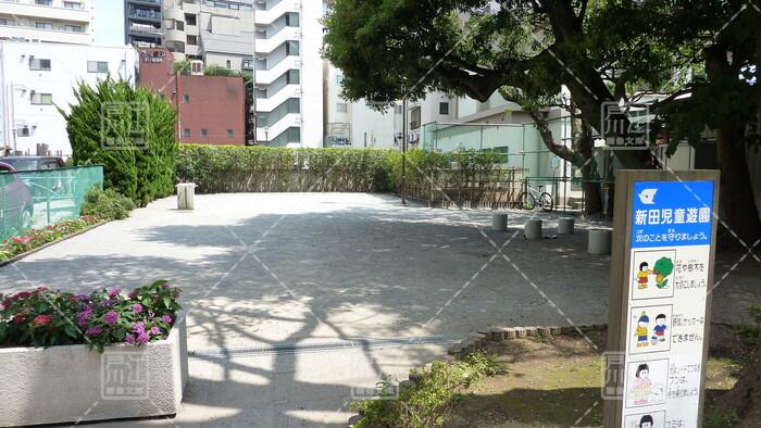 新田児童遊園