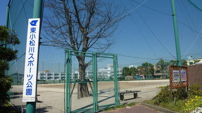 東小松川スポーツ公園