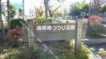 南篠崎つつじ公園