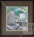 椙森神社の富塚(落語「宿屋の富」)