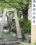 七色のしずく(釣円錐型噴水)