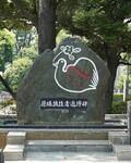 原爆犠牲者追悼碑