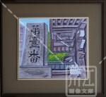 第1番「高野山東京別院」<高輪>