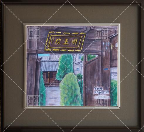 第84番「五大山明王院」<三田>