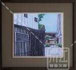 第43番「神勝山成就院」<浅草>