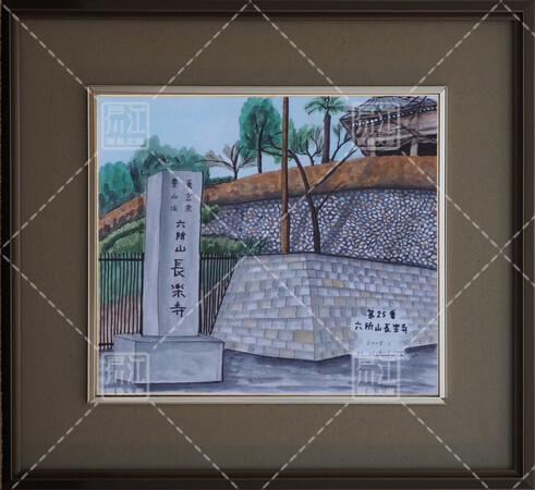 第25番「六所山長楽寺」<日野>