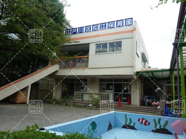 松江保育園