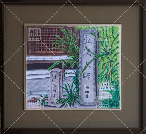 第4番「永峯山高福院」<目黒>