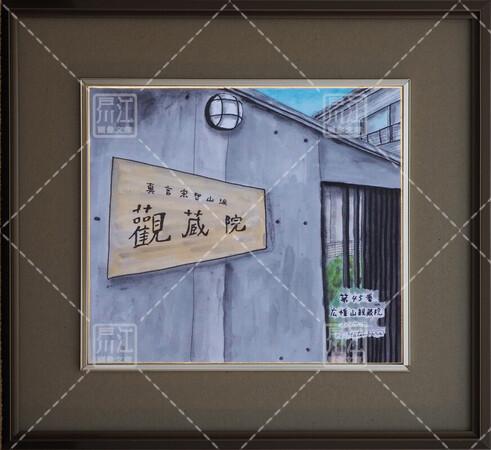 第45番「広幡山觀蔵院」<浅草>
