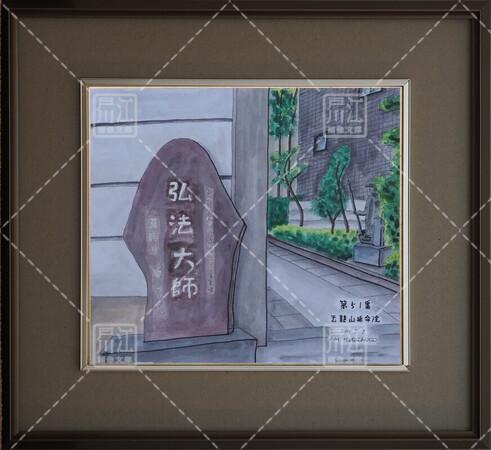 第51番「玉龍山延命院」<浅草>