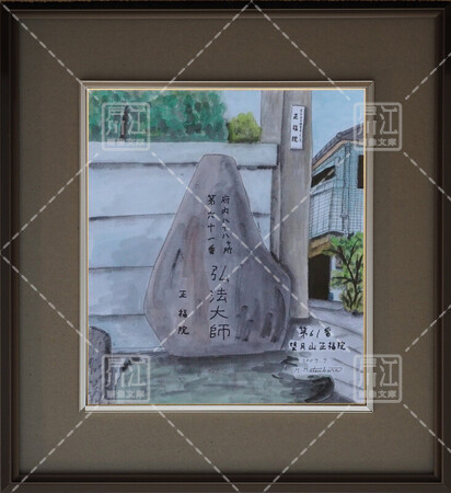 第61番「望月山正福院」<浅草>