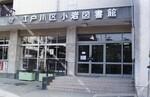 小岩図書館