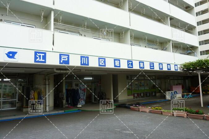 堀江第三保育園