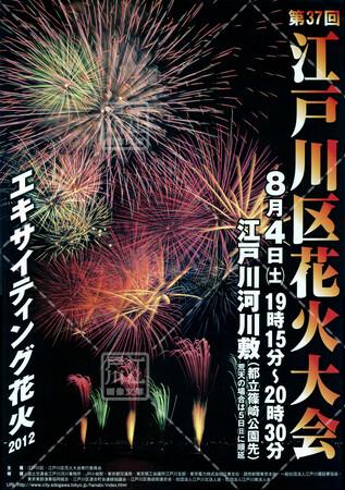 第37回江戸川区花火大会【2012年8月4日】
