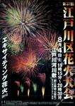 第37回江戸川区花火大会