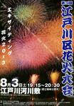 第38回江戸川区花火大会【2013年8月3日】