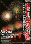 第39回江戸川区花火大会【2014年8月2日】