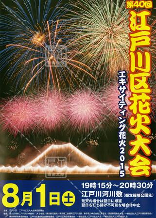 第40回江戸川区花火大会【2015年8月1日】