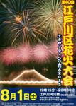 第40回江戸川区花火大会