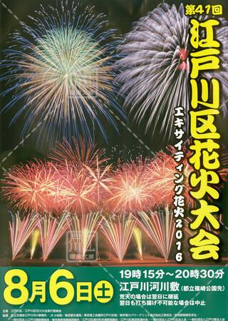 第41回江戸川区花火大会【2016年8月6日】