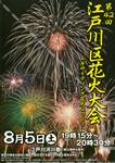 第42回江戸川区花火大会【2017年8月5日】