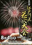 第43回江戸川区花火大会【2018年8月4日】