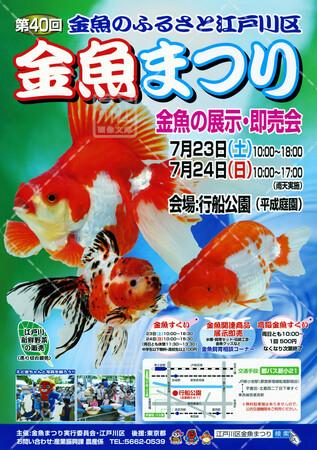 第40回金魚まつり【2011年7月23日~24日】