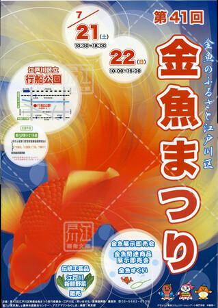 第41回金魚まつり【2012年7月21日~22日】
