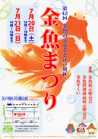 第42回金魚まつり【2013年7月20日~21日】