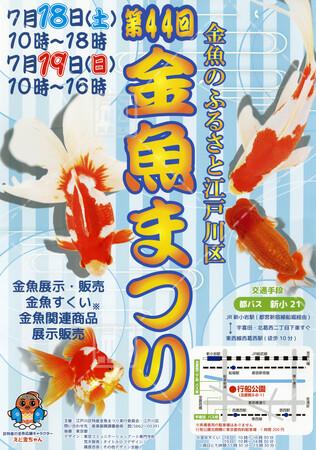 第44回金魚まつり【2015年7月18日~19日】