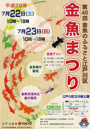第46回金魚まつり【2017年7月22日~23日】