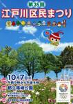 第35回江戸川区民まつり【2012年10月7日】