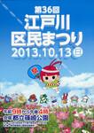 第36回江戸川区民まつり【2013年10月13日】