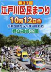 第37回江戸川区民まつり【2014年10月12日】