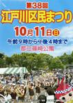 第38回江戸川区民まつり【2015年10月11日】
