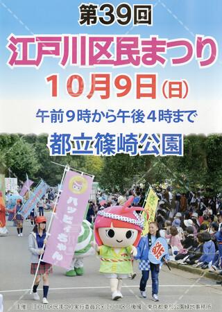 第39回江戸川区民まつり【2016年10月9日】