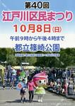 第40回江戸川区民まつり【2017年10月8日】