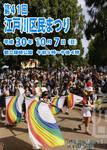 第41回江戸川区民まつり【2018年10月7日】