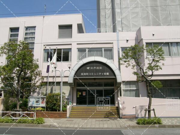 臨海町コミュニティ会館