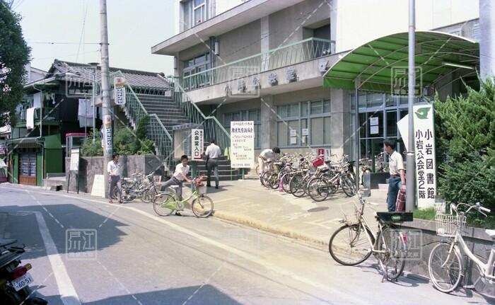 小岩図書館・小岩公会堂