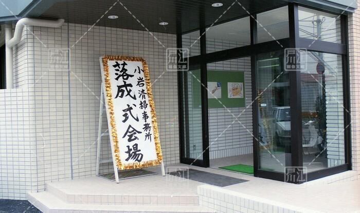 小岩清掃事務所