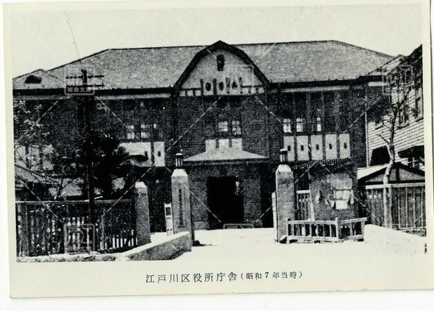 江戸川区役所